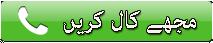 Call-button-mobile-urdu